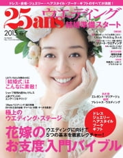 25ansウエディング 結婚準備スタート2015春 ebook by ハースト婦人画報社