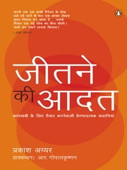 Jeetne ki Aadat - (Hindi Edition) ebook by Prakash Iyer