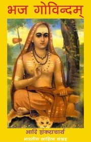 Bhaj Govindam (Hindi Prayer) - भज गोविन्दम् ebook by Adi Shankaracharya,आदि शंकराचार्य