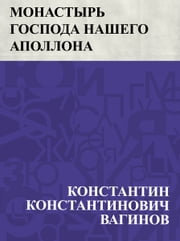 Monastyr' Gospoda nashego Apollona ebook by Константин Константинович Вагинов