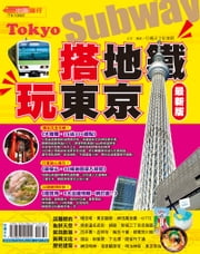 搭地鐵玩東京15-16 ebook by 行遍天下記者群