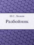 Разбойник ebook by Лесков Н.С.