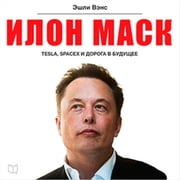 Elon Musk: Tesla, SpaceX, and the Quest for a Fantastic Future [Russian Edition] audiobook by Ashlee Vance