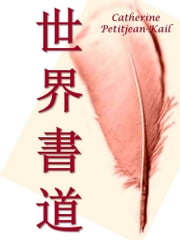 世界書道 ebook by Catherine Petitjean-Kail