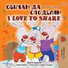 Обичам да споделям I Love to Share - Bulgarian English Bilingual Collection ebook by Shelley Admont, KidKiddos Books