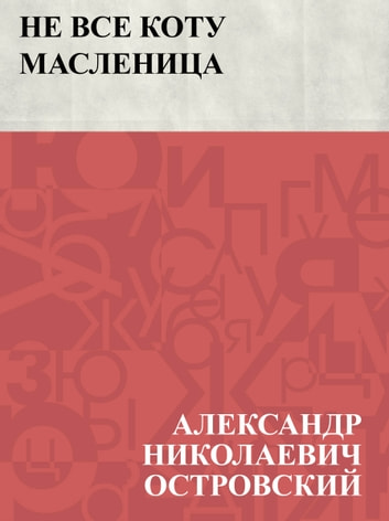 Не все коту масленица ebook by Александр Островский