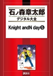 Knight andN day - 5巻 ebook by 石ノ森章太郎