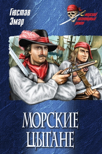 Морские цыгане ebook by ГюставЭмар