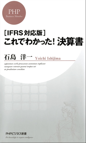 [IFRS対応版]これでわかった! 決算書 ebook by 石島洋一