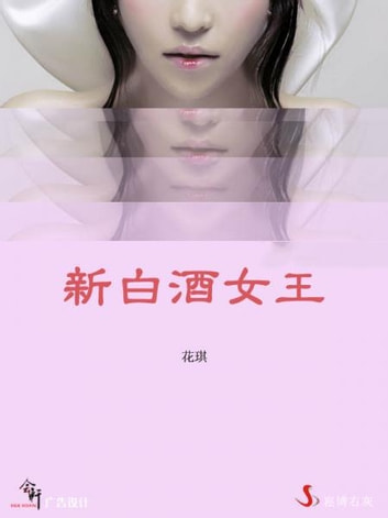 新白酒女王 ebook by 花琪