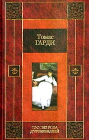 Тэсс из рода д'Эрбервиллей - Tess of the d'Urbervilles ebook by Томас Гарди - Thomas Hardy