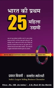भारत की प्रथम 25 महिला उद्यमी - Top 25 _Indian Business Women_Success Saga In Hindi ebook by Prakash Biyani,Kamlesh Maheshwari