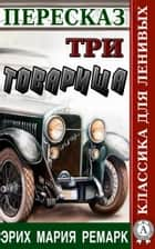 "Пересказ романа Э. М. Ремарка ""Три товарища"" ebook by Наталия Александровская"