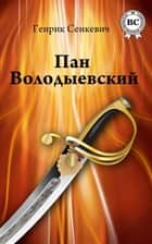 Пан Володыевский ebook by Генрик Сенкевич