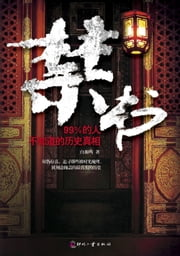 The Forbidden Book: The Truth of History 99% of People Don't Know ebook by Bai Luming