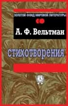 Стихотворения ebook by А. Ф. Вельтман