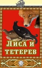 Лиса и Тетерев ebook by Аноним