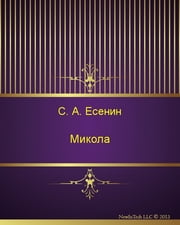 Микола ebook by Сергей Александрович Есенин