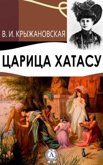 Царица Хатасу ebook by Вера Крыжановская
