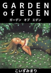 GARDEN of EDEN1 ebook by こいずみまり