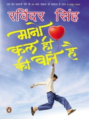Mano kal hi ki baat hai - (Hindi Edition) ebook by Ravinder Singh
