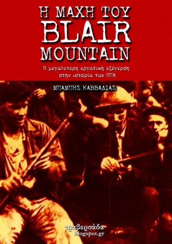 E Mahe tou Blair Mountain ebook by Babis Kavvadias