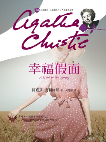 幸福假面 - Absent in the Spring ebook by 阿嘉莎.克莉絲蒂 (Agatha Christie)