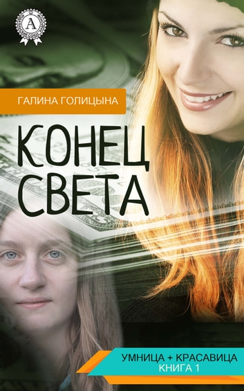 Конец света ebook by Галина Голицына