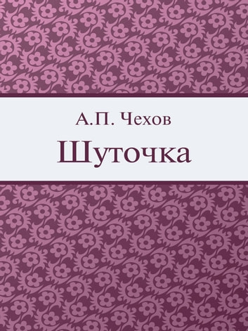 Шуточка ebook by Чехов А.П.