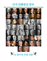 미국 대통령과 정부 - The United States Presidents and Government In Korean ebook by Nam Nguyen