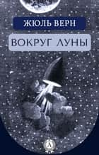 Вокруг Луны ebook by Жюль Верн