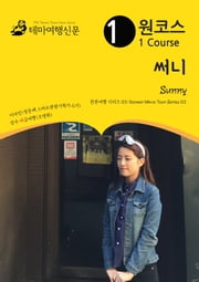 원코스 써니 Sunny: 한류여행 시리즈 03/Korean Wave Tour Series 03 ebook by Badventure Jo, MyeongHwa