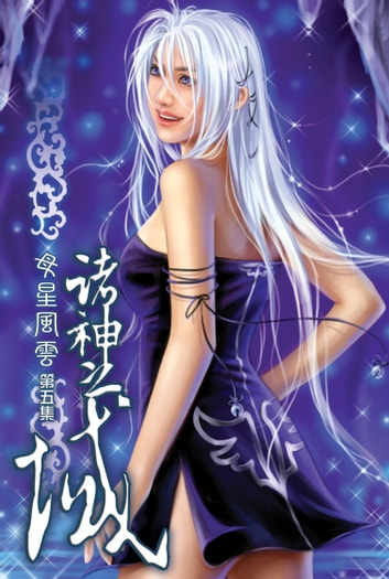諸神之域05母星風雲 ebook by 鴻蒙
