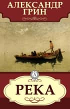 Река ebook by Александр Грин