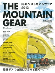 THE MOUNTAIN GEAR 山のベストギア&ウエア2013 ebook by