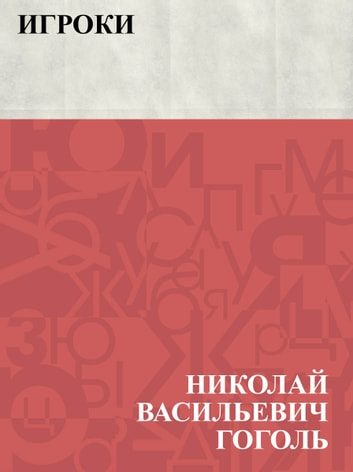 Игроки ebook by Николай Гоголь