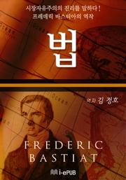 법 ebook by Frederic Bastiat,김정호