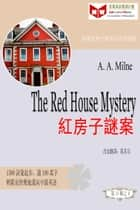 The Red House Mystery 紅房子謎案 (ESL/EFL 英漢對照繁體版) ebook by Qiliang Feng