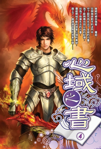 心域之書04心域突進 ebook by 納蘭書軒