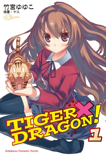 TIGER×DRAGON! (1) ebook by 竹宮ゆゆこ
