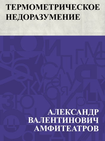 Termometricheskoe nedorazumenie ebook by Александр Валентинович Амфитеатров