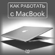 How to Work with Your MacBook [Russian Edition] audiobook by Michael Spencer