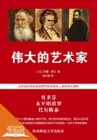 Great Artists ( Ducool Authoritative Edition) ebook by Romain·Rolland, Hu Yuanzhou