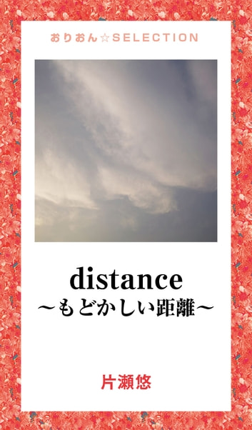 distance~もどかしい距離~ ebook by 片瀬悠