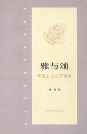 Songs and Odes: New Expanations of Chinese Ancient Epic ebook by He Xin