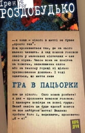 Gra v Pac'orki : Ukrainian Language ebook by Іren Rozdobud'ko