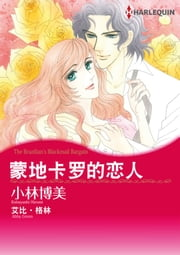 蒙地卡罗的恋人 - Harlequin Comics ebook by 艾比•格林, 小林博美