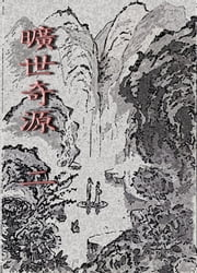 曠世奇源《二》 - Once upon a time in China Vol 2 ebook by Kenneth Lu,蘆葦草