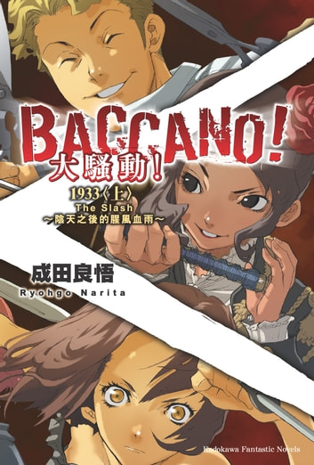 BACCANO!大騷動!(6) - 1933〈上〉 ebook by 成田良悟