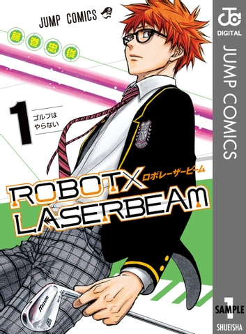 ROBOT×LASERBEAM 1 ebook by 藤巻忠俊